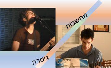 מחשבות גיטרה